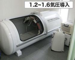 いわさき整骨院様(栃木県)