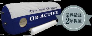 """ソフトタイプ酸素カプセル「オーツードクター""""アクティブ""""」"""
