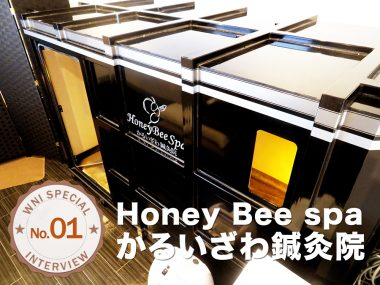 Honey Bee spa かるいざわ鍼灸院 様