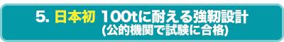 日本初 100tに耐える強靭設計 (公的機関で試験に合格)