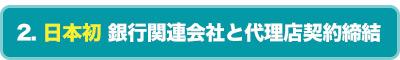 日本初銀行関連会社と代理店契約締結