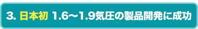 日本初 1.6気圧~1.9気圧の製品開発に成功