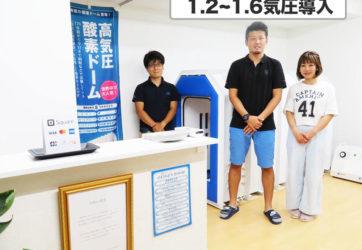Personal Care鍼灸整体院 様(兵庫県)
