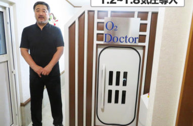 ソフト活法整体院「楽体」 様(北海道)