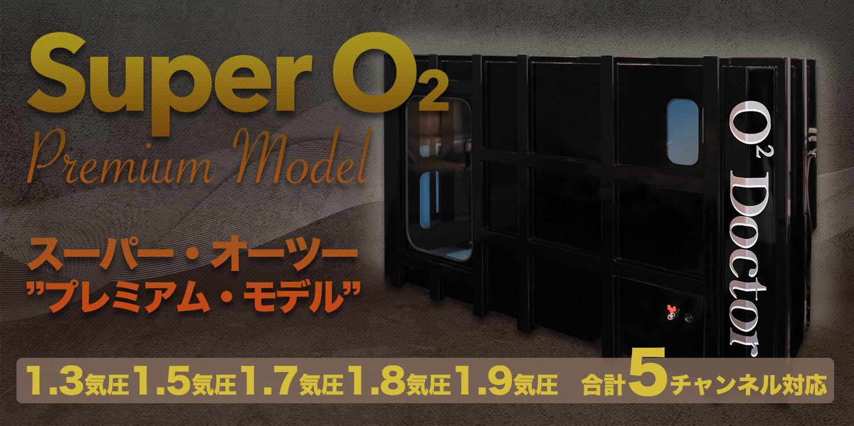 superO2-visual-190205-001