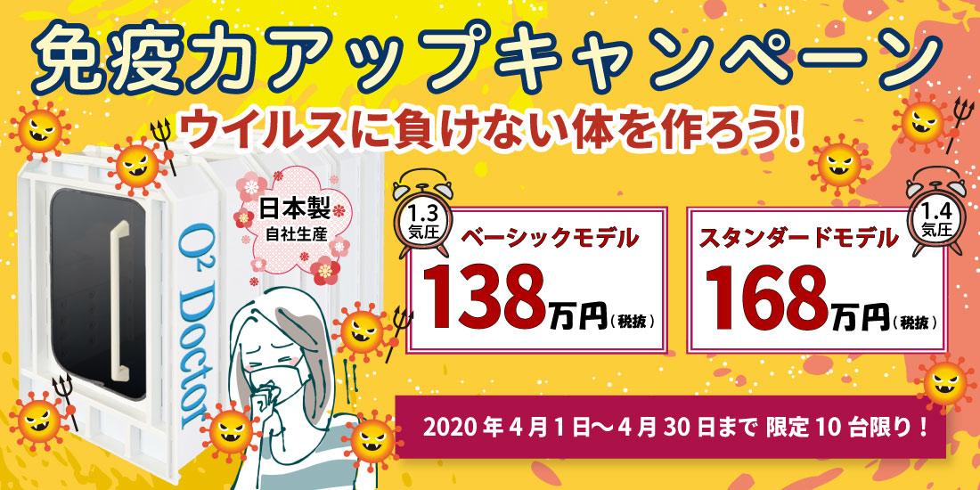 免疫力アップキャンペーン2020年4月1日~4月30日まで限定10台限り