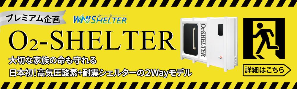 o2shelter-banner
