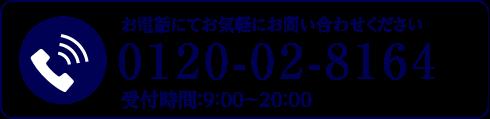 お電話にてお気軽にお問い合わせください。0120-02-8164受付時間:9:00〜20:00
