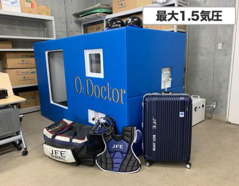 JFE野球部 様(広島県)