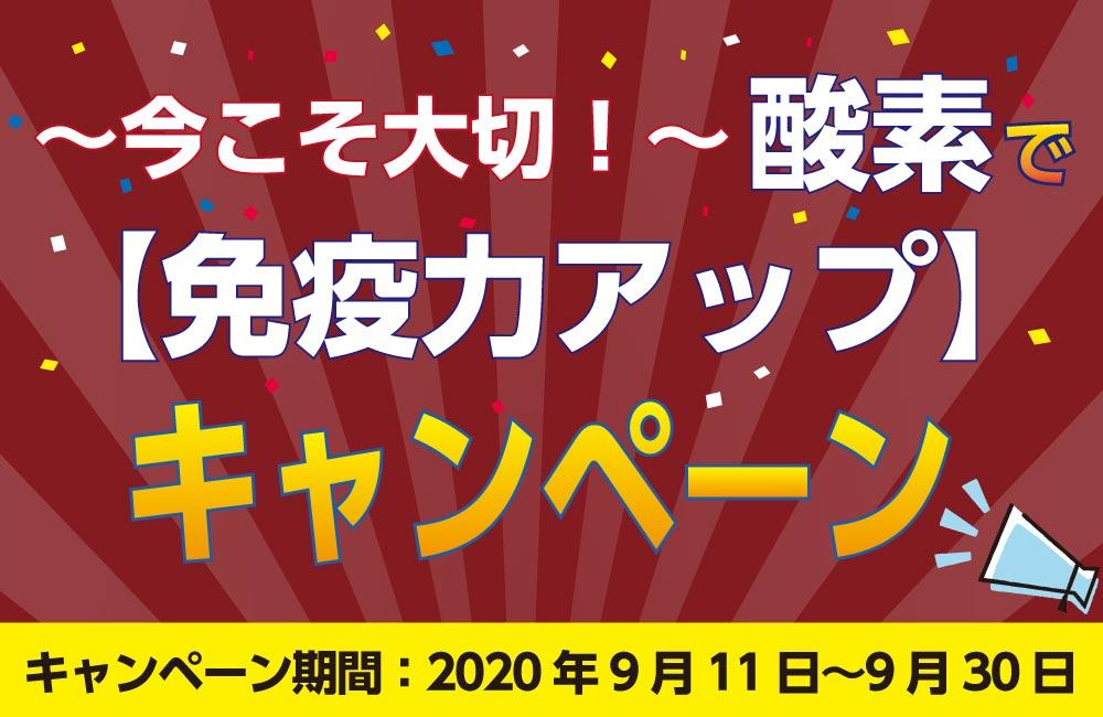 酸素で 【 免疫力アップ 】キャンペーン2020年9月11日~9月30日まで限定10台限り