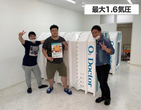 腰痛改善センター 様(東京都)