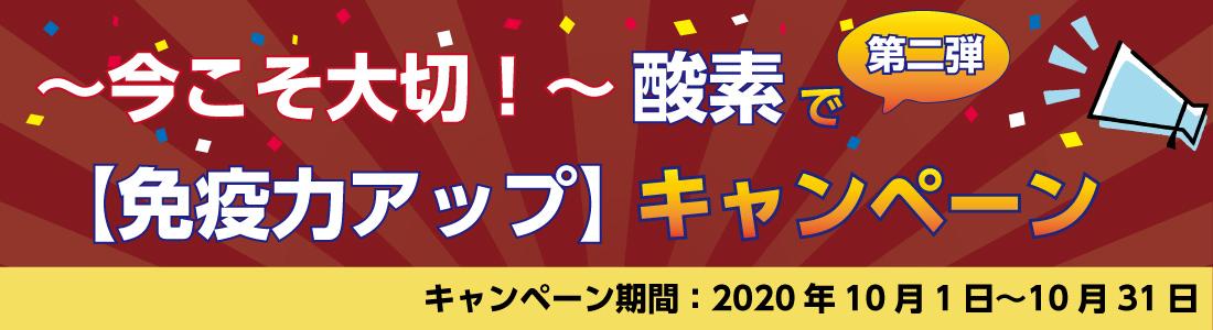 ~今こそ大切!~酸素で【免疫力アップ】キャンペーン第2弾2020年10月1日~10月31日まで限定10台限り