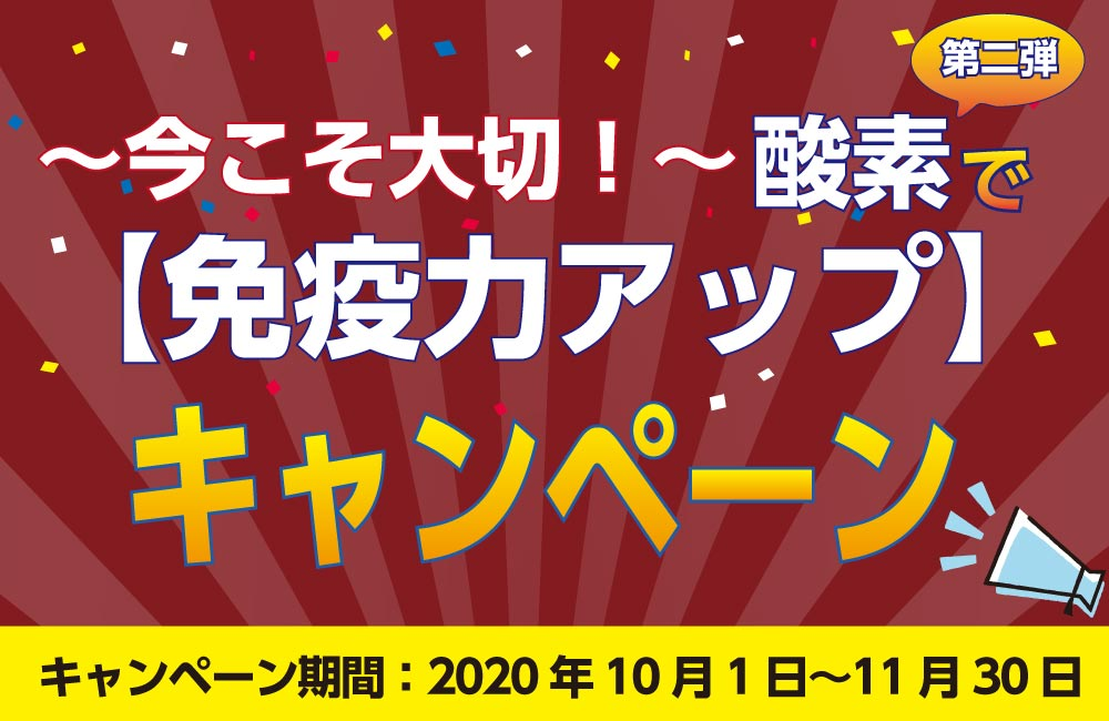 酸素で 【 免疫力アップ 】キャンペーン2020年10月1日~11月30日まで限定10台限り