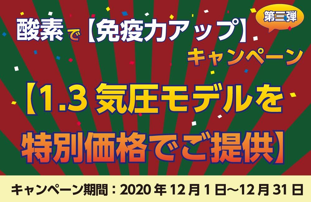 酸素で【免疫力アップ】キャンペーン(第3弾)【1.3気圧モデルを特別価格でご提供】2020年12月1日~12月31日まで限定10台限り