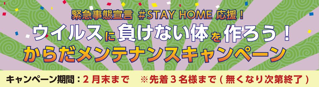 緊急事態宣言 #STAY HOME 応援!ウィルスに負けない体を作ろう!からだメンテナンスキャンペーン緊急事態宣言期間中まで限定10台限り
