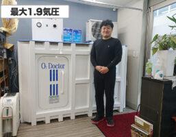たしろ鍼灸接骨院 様(神奈川県)