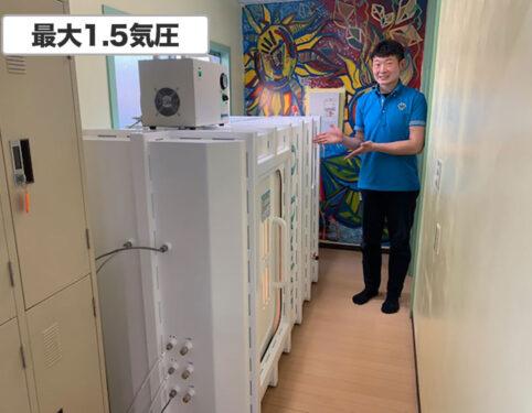 治療院スマイルLABO 様(埼玉県)