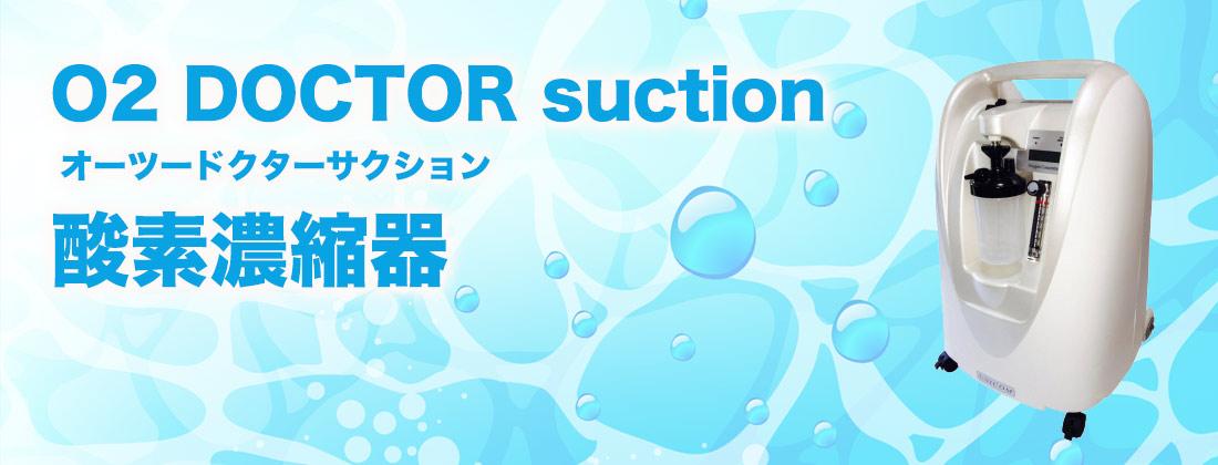 O2 DOCTOR suction (オーツードクターサクション)酸素濃縮器