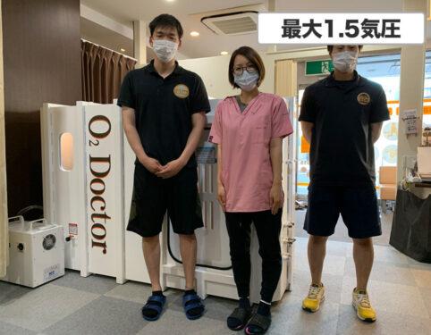 瑞江TBM鍼灸整骨院 様(東京都)